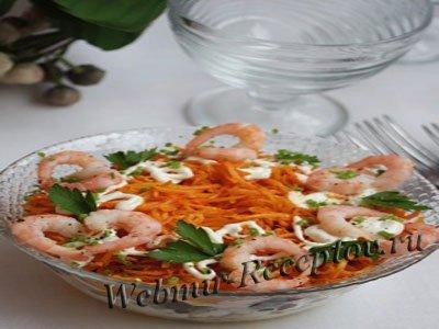 Грибной салат с креветками