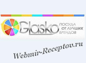 Столовые сервизы Luminarc в магазине Glasko - лучший выбор хозяйки.
